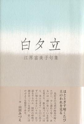 白夕立—江原富美子句集 (木語叢書)