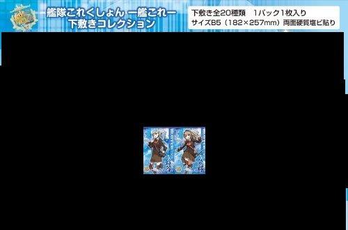 下敷きこれくしょん 鈴谷 熊野 1枚単品 艦これ 艦隊これくしょん