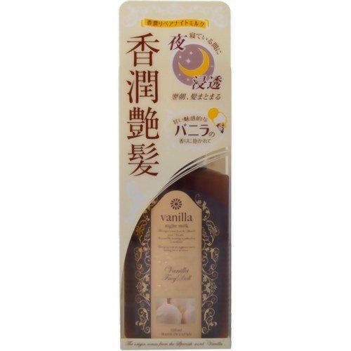 ファスィドール リペアナイトミルク バニラ 100