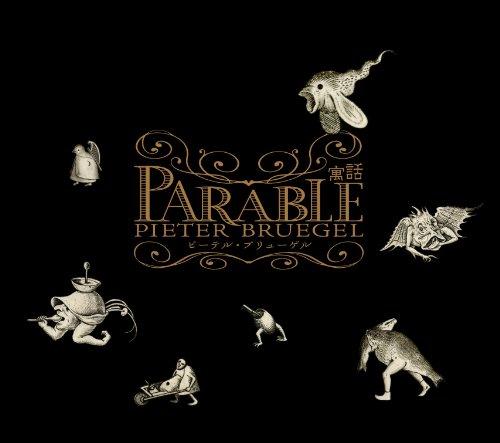 ピーテル・ブリューゲル Parable~寓話~ [DVD]
