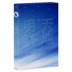 天地明察(DVD)