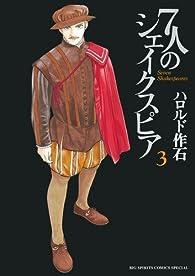 7人のシェイクスピア 3 (BIG SPIRITS COMICS SPECIAL)
