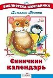 img - for Scheuermann Sinichkin calendar New BSh Sinichkin kalendar NOV book / textbook / text book