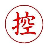 シヤチハタ Xスタンパービジネス用 E型 控 タテ 赤