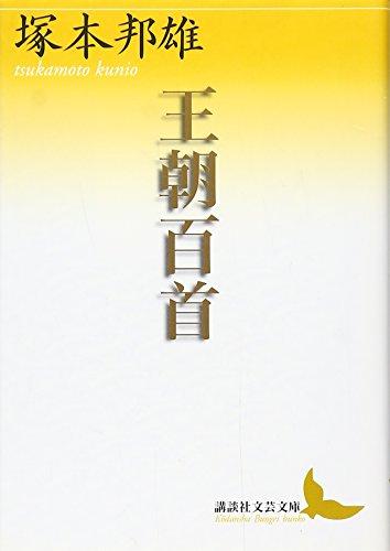 王朝百首 (講談社文芸文庫)の詳細を見る