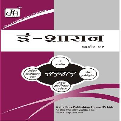 MPA-017 Electronic Governance in Hindi Medium