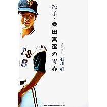 """""""永遠の背番号18""""『桑田真澄』セット"""