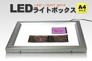 LEDライトボックス ポジフィルム確認の必需品