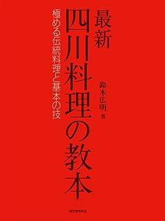 最新 四川料理の教本: 極める伝統料理と基本の技