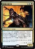マジック:ザ・ギャザリング 秘蔵の縫合体(レア) / イニストラードを覆う影(日本語版)シングルカード SOI-249-R