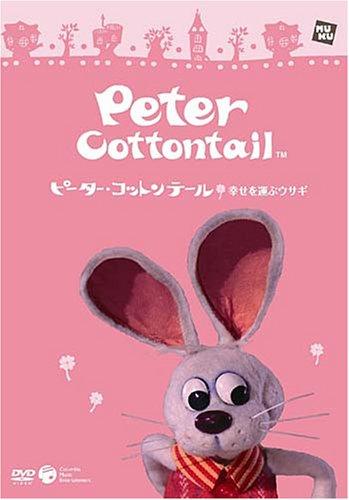 ピーター・コットンテール 幸せを運ぶウサギ【通常版】 [DVD]