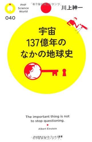宇宙137億年のなかの地球史 (PHPサイエンス・ワールド新書)