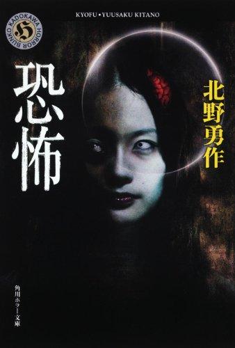 恐怖 (角川ホラー文庫)