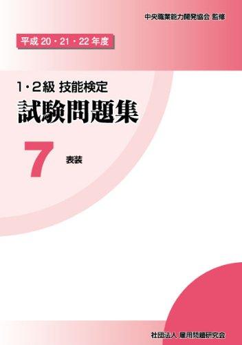 平成20・21・22年度 1・2級 技能検定試験問題集7 表装