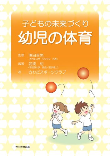Physical Education - Toddler Future Development Of The Child (2010) Isbn: 4864290210 [Japanese Import] front-728656