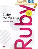 Ruby�v���O���~���O��� �\�͂��߂Ẵv���O���~���O�A�͂��߂Ă�Ruby
