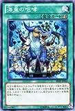 遊戯王カード 【海皇の咆哮】【スーパー】 SD23-JP022-SR ≪海皇の咆哮≫