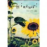 『向日葵-Himawari-』完全版