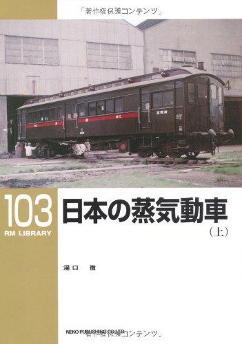 日本の蒸気動車 上 (RM LIBRARY 103)