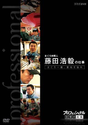 プロフェッショナル 仕事の流儀 第VI期 まぐろ仲買人 藤 田浩毅の仕事 まぐろ一徹、意地を張れ [DVD]