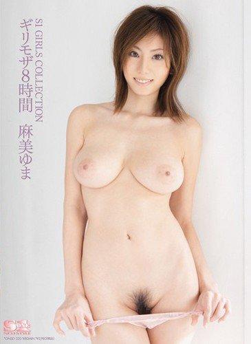 ギリモザ8時間 麻美ゆま S1 エスワン [DVD]