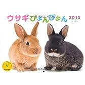 ウサギぴょんぴょん (ヤマケイカレンダー2013 Yama-Kei Calendar 2013)