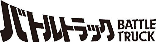 バトルトラック HDリマスター版 [Blu-ray]