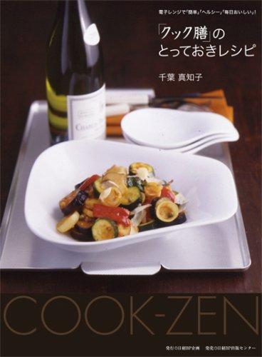 「クック膳」のとっておきレシピ