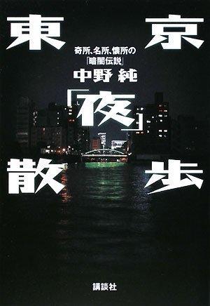 東京「夜」散歩——奇所、名所、懐所の「暗闇伝説」