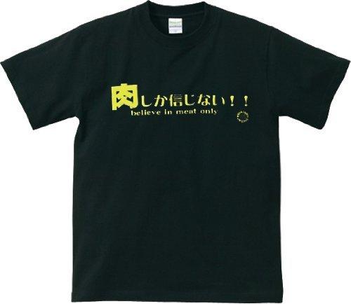 【肉しか】肉 おもしろメッセージTシャツ【信じない】 (Lサイズ, ブラック)