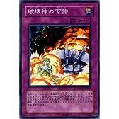 遊戯王カード 【 破壊神の系譜 】 CSOC-JP069-SR 【スーパー】 《 クロスローズ・オブ・カオス 》
