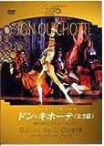 DON QUICHOTTE~ドン・キホーテ〈全幕〉~ [DVD]