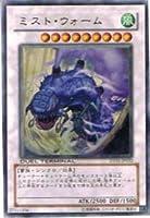 遊戯王カード 【 ミスト・ウォーム 】 DT01-JP032-UR 《デュエルターミナル-シンクロ覚醒》