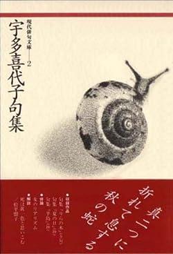 宇多喜代子句集 (現代俳句文庫)
