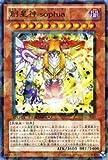 遊戯王カード 【創星神 sophia】【ウルトラ】 DT14-JP029-UR 《破滅の邪龍 ウロボロス!!》
