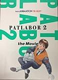 機動警察パトレイバー2―the Movie   THIS IS ANIMATION ザ・セレクト