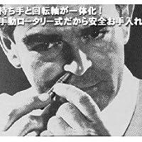 手動ロータリー式鼻毛切り!『ゾーリンゲン ニュー鼻毛カッター』