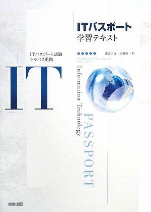 ITパスポート学習テキスト―ITパスポート試験シラバス準拠