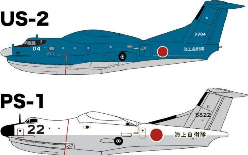 1/300 海上自衛隊飛行艇 US-2/PS-1 (2機セット) (PF-19)