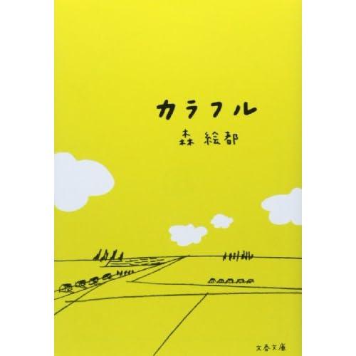 カラフル (文春文庫)