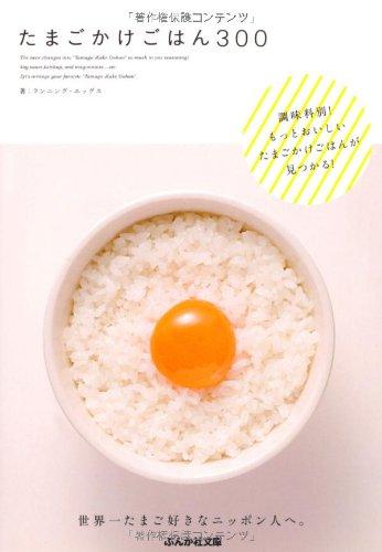 たまごかけごはん300 (ぶんか社文庫)