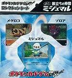 ポケモンカードゲームBW コレクションシート 旅立ちの仲間 ミジュマル