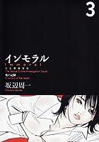 インモラル 3―性犯罪捜査班 (芳文社コミックス)