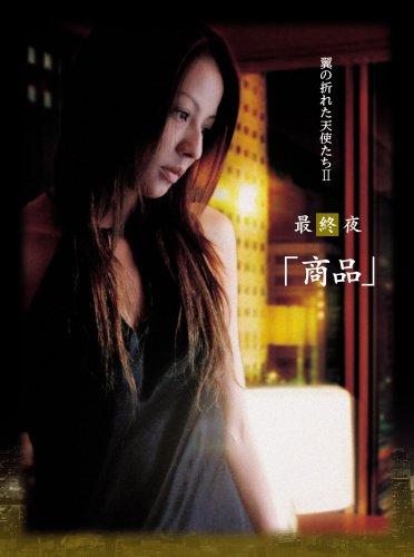 Yoshi原作『翼の折れた天使たちII』最終夜 商品 [DVD]
