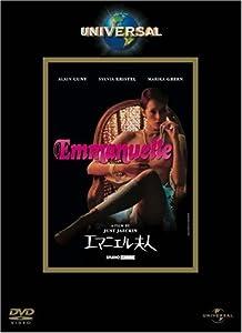 エマニエル夫人 [DVD]