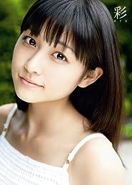 和田彩花 写真集 『 彩 aya 』