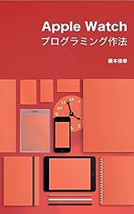 Apple Watchプログラミング作法: WatchKitアプリ開発の教科書