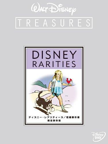 ディズニー・レアリティーズ/短編傑作選 限定保存版 (期間限定) [DVD]
