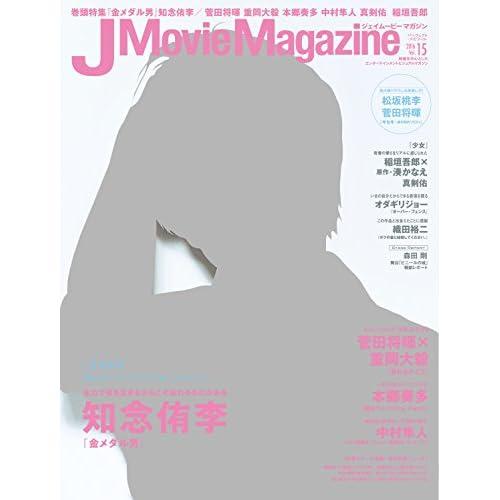 J Movie Magazine(ジェイムービーマガジン) Vol.15 (パーフェクト・メモワール)