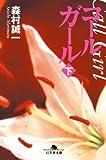 コールガール(下)幻冬舎文庫